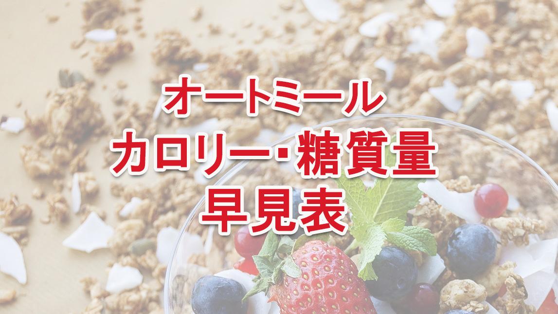 オートミールの三大栄養素(PFC)と糖質量の早見表