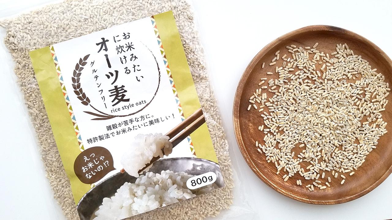 お米みたいに炊けるオーツ麦