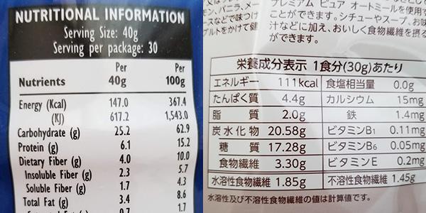 オートミール1食30g